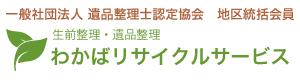 滝川 札幌 遺品整理 生前整理 わかばリサイクルサービス